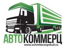 AVTOKOMMERZ-TRUCKS avtokommerz